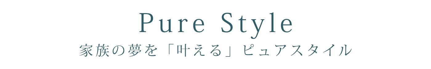 オネストホーム_ピュアスタイル