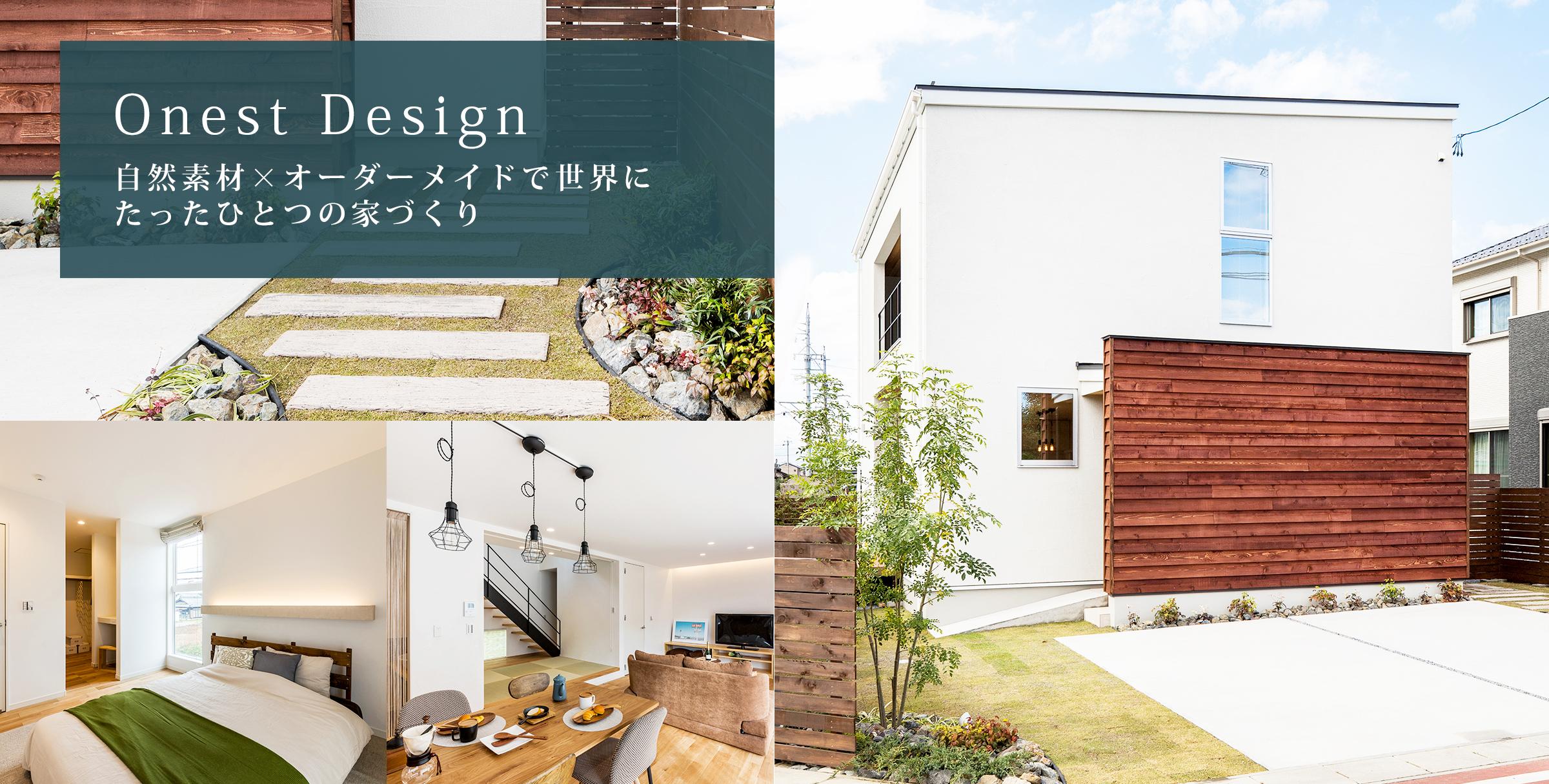 オネストホームのデザイン