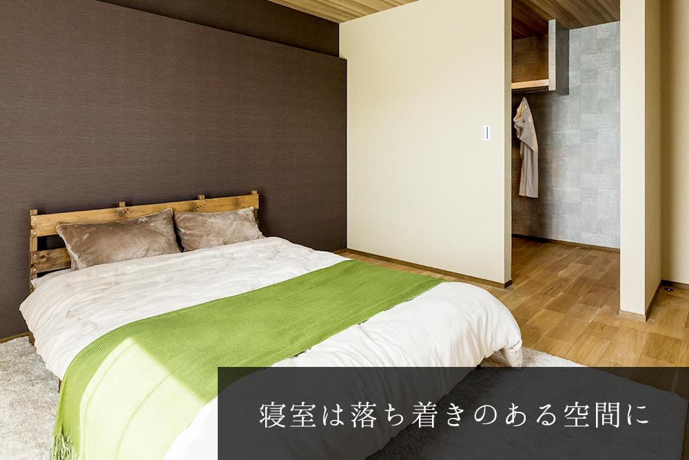 寝室は落ち着きのある空間に