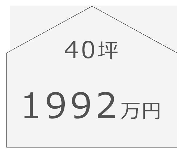 40坪/1992万円