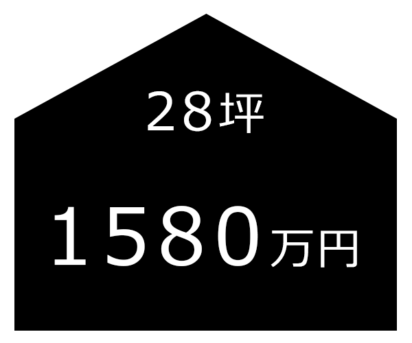 28坪/1580万円