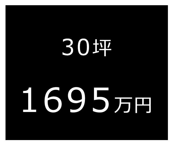 30坪/1695万円