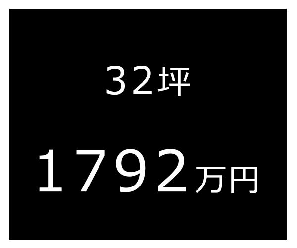 32坪/1792万円