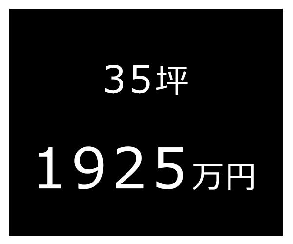 35坪/1925万円