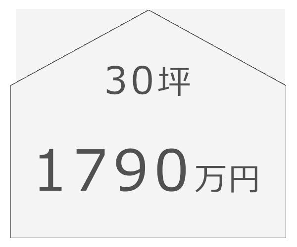 30坪/1790万円
