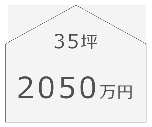 35坪/2050万円