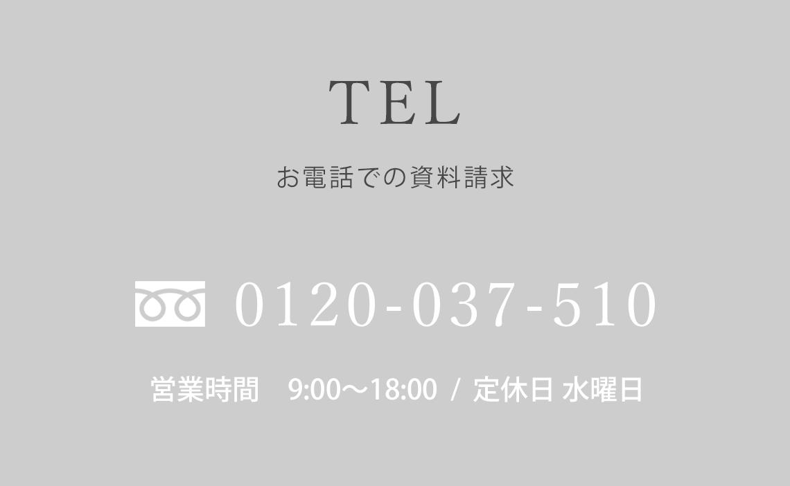 オネストホーム_お電話での資料請求